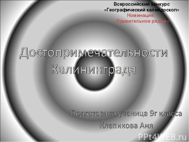 Всероссийский конкурс «Географический калейдоскоп» Номинация: «Удивительное рядом»
