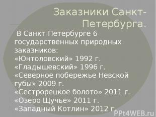 Заказники Санкт-Петербурга. В Санкт-Петербурге 6 государственных природных заказ