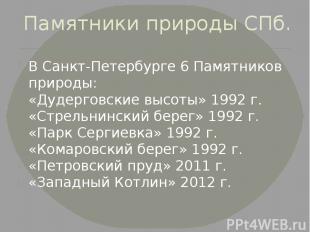 Памятники природы СПб. В Санкт-Петербурге 6 Памятников природы: «Дудерговские вы