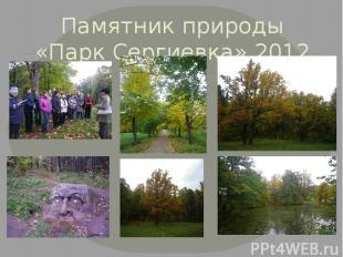 Памятник природы «Парк Сергиевка» 2012