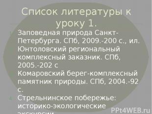 Список литературы к уроку 1. Заповедная природа Санкт-Петербурга. СПб, 2009.-200