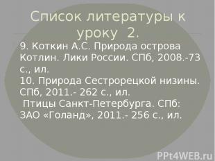 Список литературы к уроку 2. 9. Коткин А.С. Природа острова Котлин. Лики России.