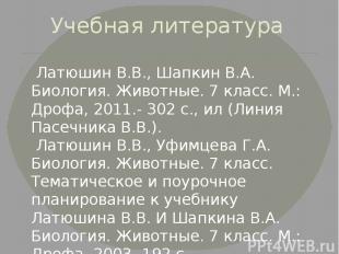 Учебная литература Латюшин В.В., Шапкин В.А. Биология. Животные. 7 класс. М.: Др