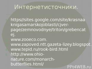 Интернетисточники. https//sites.google.com/site/krasnaaknigasamarskojoblasti/cjv