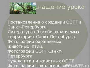 Оснащение урока Постановления о создании ООПТ в Санкт-Петербурге. Литература об