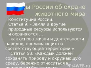 Законы России об охране животного мира Конституция России. Статья 9: «Земля и др