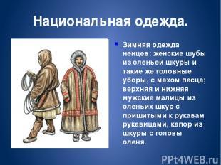 Национальная одежда. Зимняя одежда ненцев: женские шубы из оленьей шкуры и такие