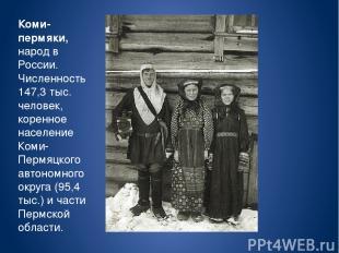 Коми-пермяки, народ в России. Численность 147,3 тыс. человек, коренное население