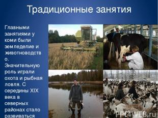 Традиционные занятия Главными занятиями у коми были земледелие и животноводство.