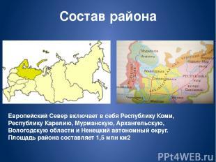 Состав района Европейский Север включает в себя Республику Коми, Республику Каре