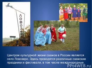 Центром культурной жизни саамов в России является село Ловозеро. Здесь проводятс