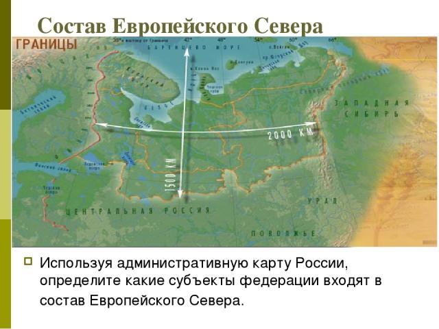 Состав Европейского Севера Используя административную карту России, определите какие субъекты федерации входят в состав Европейского Севера.