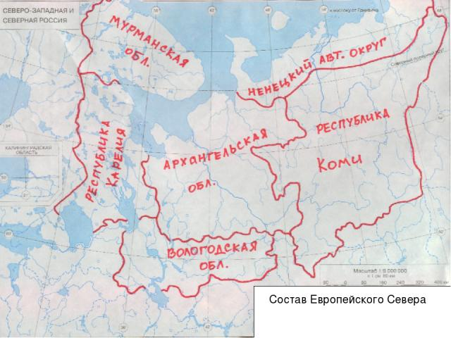 Состав Европейского севера Состав Европейского Севера