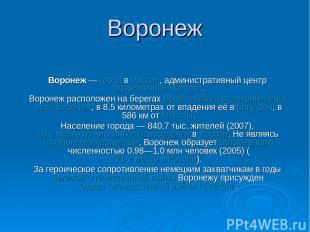 Воронеж Воро неж — город в России, административный центр одноимённой области. В