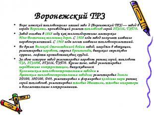 Воронежский ТРЗ Воро нежский тепловозоремо нтный заво д (Воронежский ТРЗ)— заво