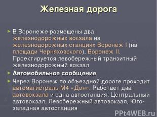 Железная дорога В Воронеже размещены два железнодорожных вокзала на железнодорож
