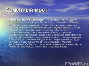 Каменный мост Каменный мост в Воронеже — «горбатый» мост в центре Воронежа на ул