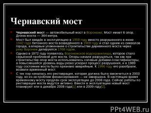 Чернавский мост Чернавский мост — автомобильный мост в Воронеже. Мост имеет 6 оп