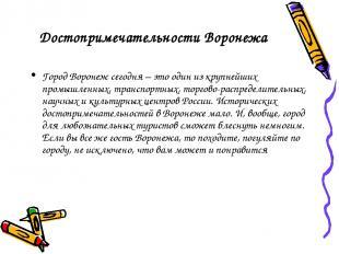 Достопримечательности Воронежа Город Воронеж сегодня – это один из крупнейших пр