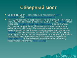 Се верный мост Се верный мост — автомобильно-трамвайный мост в Воронеже через Во