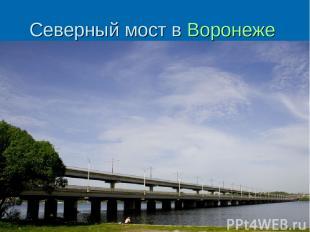 Северный мост в Воронеже