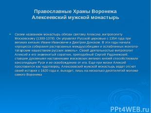 Православные Храмы Воронежа Алексеевский мужской монастырь Своим названием монас