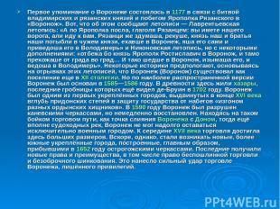 Первое упоминание о Воронеже состоялось в 1177 в связи с битвой владимирских и р