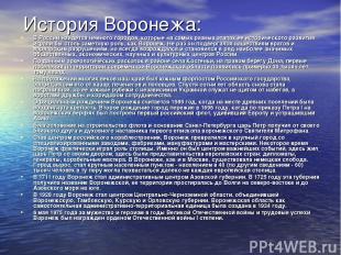 История Воронежа: В России найдется немного городов, которые на самых разных эта