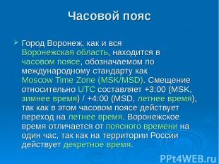 Часовой пояс Город Воронеж, как и вся Воронежская область, находится в часовом п