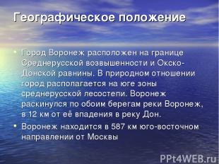 Географическое положение Город Воронеж расположен на границе Среднерусской возвы