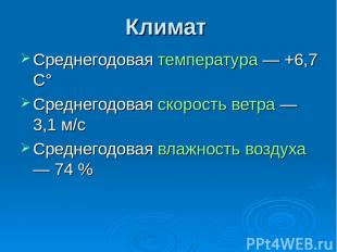 Климат Среднегодовая температура — +6,7 C° Среднегодовая скорость ветра — 3,1 м/