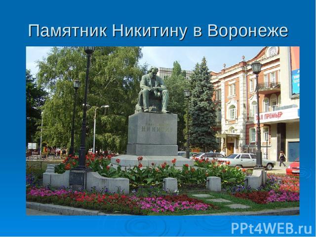 Памятник Никитину в Воронеже