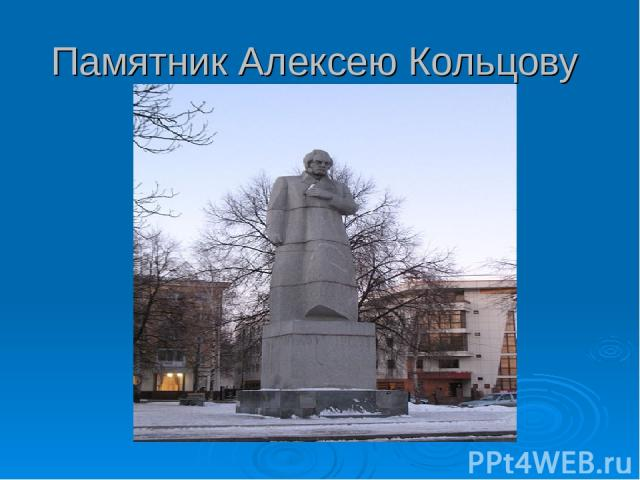 Памятник Алексею Кольцову
