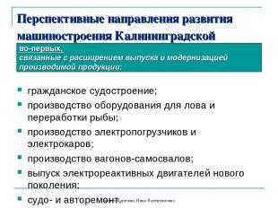 автор: Карезина Нина Валентиновна Перспективные направления развития машинострое