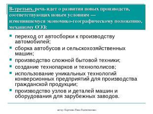 автор: Карезина Нина Валентиновна переход от автосборки к производству автомобил