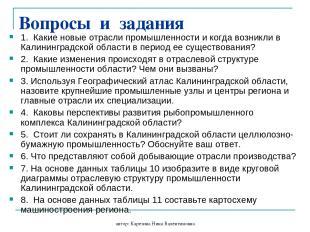 автор: Карезина Нина Валентиновна Вопросы и задания 1. Какие новые отрасли промы