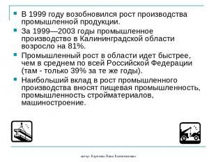 автор: Карезина Нина Валентиновна В 1999 году возобновился рост производства про