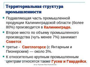автор: Карезина Нина Валентиновна Территориальная структура промышленности Подав