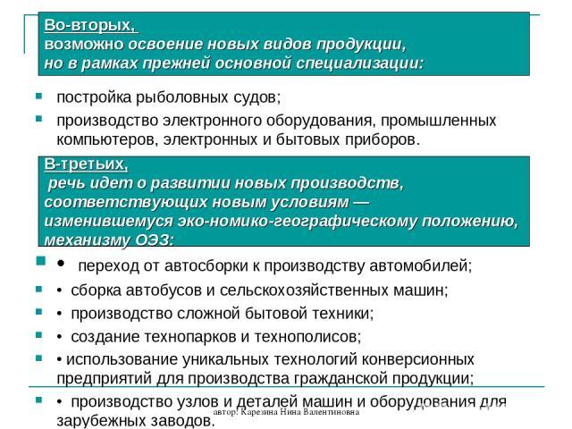 автор: Карезина Нина Валентиновна постройка рыболовных судов; производство электронного оборудования, промышленных компьютеров, электронных и бытовых приборов. Во-вторых, возможно освоение новых видов продукции, но в рамках прежней основной специали…