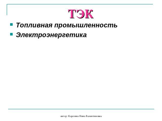 автор: Карезина Нина Валентиновна ТЭК Топливная промышленность Электроэнергетика автор: Карезина Нина Валентиновна