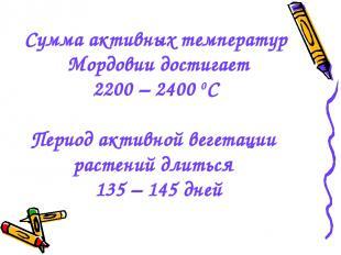 Сумма активных температур Мордовии достигает 2200 – 2400 0С Период активной веге