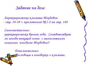 Задание на дом: Характеристика климата Мордовии - стр. 34-38 + приложения № 1-2