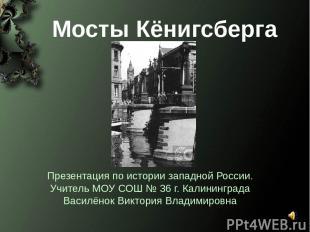 Презентация по истории западной России. Учитель МОУ СОШ № 36 г. Калининграда Вас