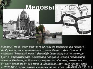 Медовый мост Медовый мост построен в 1542 году по разрешению герцога Альбрехта д