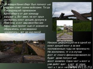 Никаких деформаций ни в одной из конструкций моста за все послевоенные годы не п