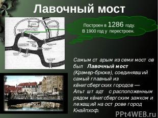 Самым старым из семи мостов был Лавочный мост (Крэмер-брюке), соединявший самый