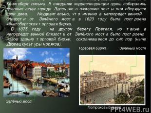 В XVII веке у Зелёного моста гонец раздавал прибывшие в Кёнигсберг письма. В ожи