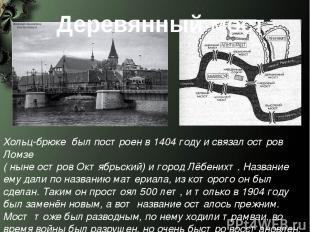 Деревянный мост Хольц-брюке был построен в 1404 году и связал остров Ломзе ( нын