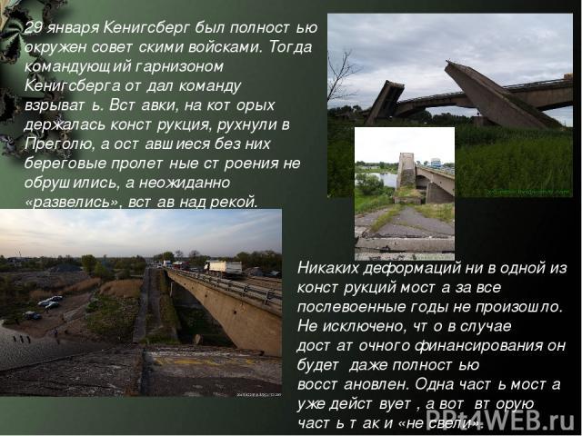 Никаких деформаций ни в одной из конструкций моста за все послевоенные годы не произошло. Не исключено, что в случае достаточного финансирования он будет даже полностью восстановлен. Одна часть моста уже действует, а вот вторую часть так и «не свели…