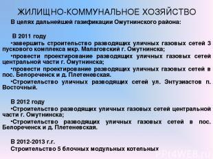 ЖИЛИЩНО-КОММУНАЛЬНОЕ ХОЗЯЙСТВО В целях дальнейшей газификации Омутнинского район